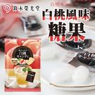 日本 鈴木榮光堂 日東 白桃風味糖果 70g 白桃糖果 白桃 水蜜桃糖果 糖果 水果糖果