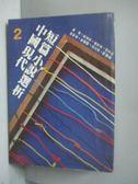 【書寶二手書T2/一般小說_JQP】中國現代短篇小說選析(2)