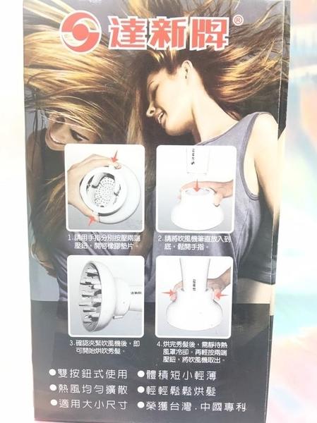 【達新牌 新穎烘熱風罩TA-2】678014熱風罩 美髮用品【八八八】e網購