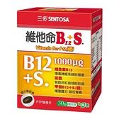 三多維他命B12 +S.膜衣錠 30錠/盒【愛買】