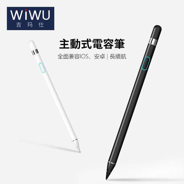 贈筆套 WIWU 主動式 手機 iPad 平板 電腦 智能 pencil 細頭 手寫筆 電容筆 觸控筆 鋁合金 磁性筆
