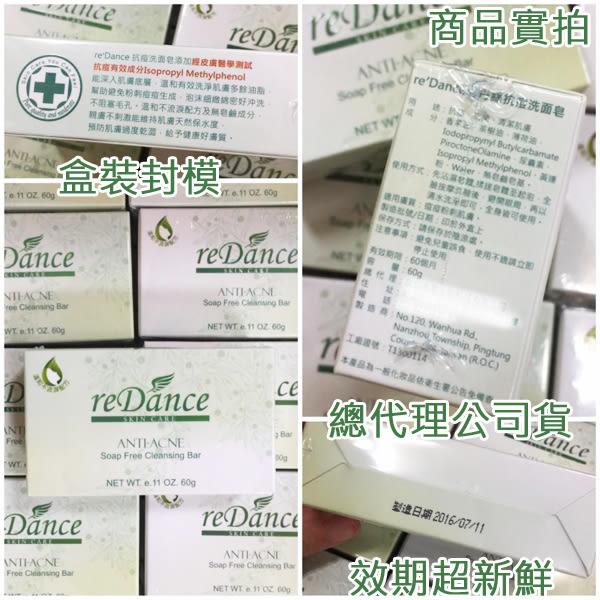《六件組》reDance 瑞丹絲 抗痘洗面皂 60g 全身可用 盒裝公司貨 台灣製造【PQ 美妝】AAA