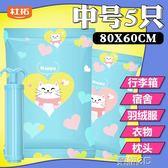 收納袋 裝羽絨服衣服的袋子80*60中號真空塑料壓縮袋衣物收納整理打包蒸 榮耀3c
