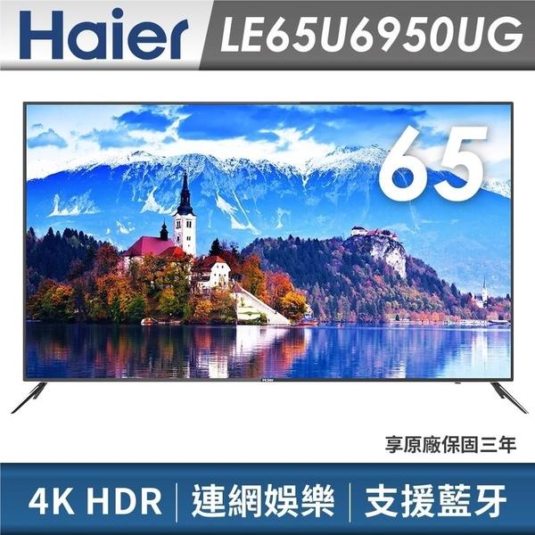 免運費+基本安裝 Haier海爾 65吋/型 4K HDR 智慧聯網/智慧聲控 電視/液晶顯示器 LE65U6950UG