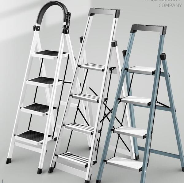 梯子 家用折疊室內樓梯凳人字多功能爬梯加厚踏板鋁合金輕便伸縮梯TW【快速出貨八折鉅惠】