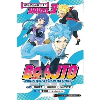 BORUTO慕留人(3)NARUTO NEXT GENERATIONS NOVE
