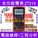 ZT219數位電表三用電表高精度NCV感...