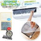 【超值6入】日本 冷氣空調 過濾網 空氣...
