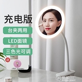led化妝鏡帶燈桌面台式學生宿舍臥室可夾式便攜放大補光梳妝鏡子 電購3C