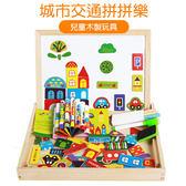 木製城市交通拼拼樂 兒童玩具 學習玩具 木製玩具