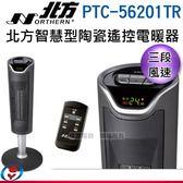 【信源】三段風速【NORTHERN 北方智慧型陶瓷遙控電暖器】PTC-56201TR / PTC56201TR