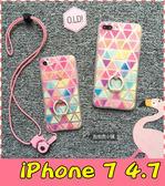 【萌萌噠】iPhone 7  (4.7吋)  簡約彩色三角保護殼 指環支架 全包軟邊 防摔 帶掛繩 手機殼