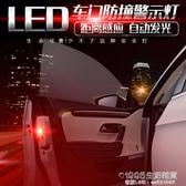 汽車LED改裝免接線車門警示燈安全防撞防追尾燈開門燈爆閃感應燈【1995生活雜貨】