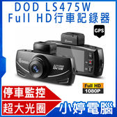 【免運+3期零利率】送16G卡 全新 DOD LS475W 星空監控級 SONY感光元件 1080P GPS 行車記錄器
