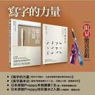 寫字的力量限量超值套組:《寫字的力量》+《美字基本功》(加贈日本原裝Preppy本格...