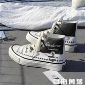高筒帆布鞋女韓版網紅涂鴉百搭學生秋季新款2020潮ulzzang板鞋子  自由角落
