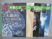 【書寶二手書T3/雜誌期刊_PLP】科學人_96~100期間_共5本合售_奈米細菌不為人知的真相