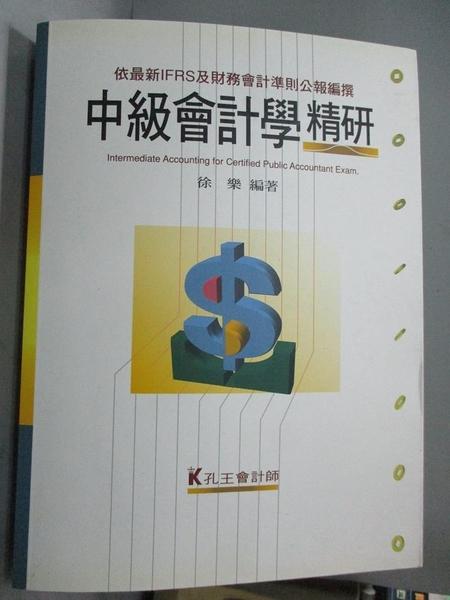 【書寶二手書T5/進修考試_EBB】中級會計學精研_徐樂