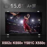 筆電 液晶面板 ASUS 華碩 X502c K550v Y581C X550c X501u/a X550D 15.6吋 40針 螢幕 更換 維修