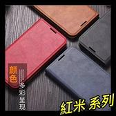 【萌萌噠】Xiaomi 紅米9T 紅米Note9T 紅米Note9 pro 復古商務錢包款 全包軟殼 超薄側翻皮套 可插卡支架