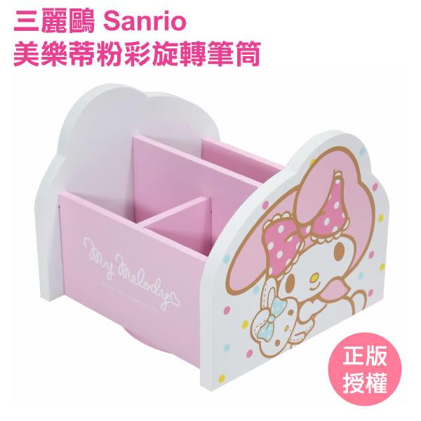 美樂蒂粉彩旋轉筆筒 收納盒 可360度旋轉 台灣製 Sanrio 三麗鷗[蕾寶]