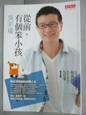 【書寶二手書T6/勵志_GIC】從前,有個笨小孩_吳若權