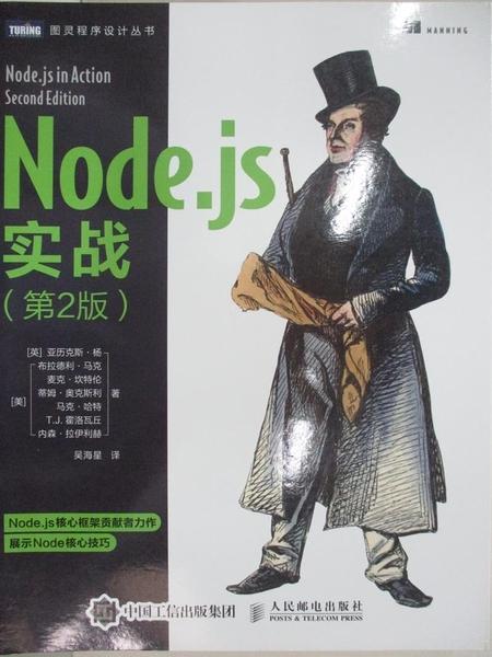 【書寶二手書T5/電腦_D66】Node.js實戰(第2版)_(英)亞歷克斯·楊 等