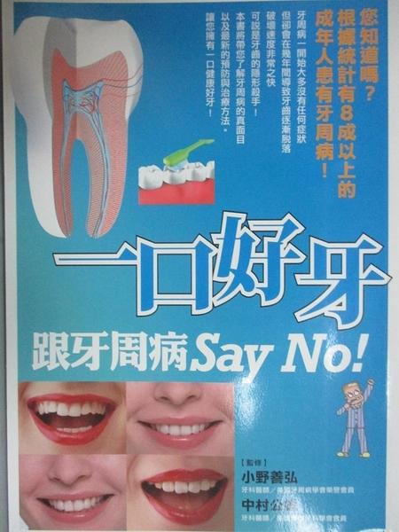 【書寶二手書T3/醫療_OQH】一口好牙 跟牙周病Say No!_小野善弘、中村公雄, 黃薇嬪