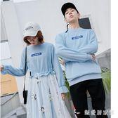 中大尺碼長袖情侶裝 韓版新款情侶裝衛衣寬鬆上衣蕾絲洋裝男女 QG8503『樂愛居家館』