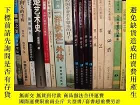 二手書博民逛書店罕見蔣經國、章亞諾在贛南的日子Y11359 徐浩然 華文 出版2
