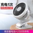 風扇 USB小風扇迷你便攜式隨身可充電風扇床上掛桌面靜音夾式充電臺式扇【快速出貨八折搶購】