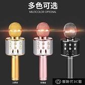 現貨麥克風手機全民K歌神器無線藍芽音箱家用唱歌話筒音響【11.11狂歡購】