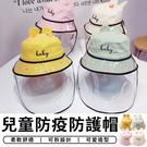 【台灣現貨 A014】兒童防護帽 兒童 防疫帽 防飛沫 防護帽 遮陽帽 防護面罩 漁夫帽 口罩