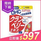 DHC 蔓越莓精華(30日份)【小三美日】原價$663