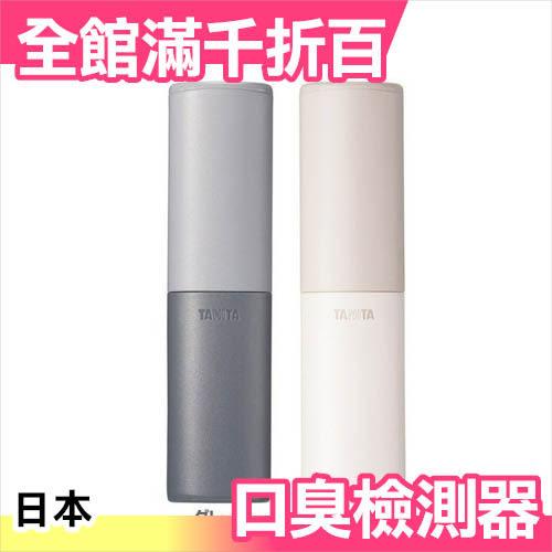 日本 正版 TANITA 口臭檢測器 EB-100 口臭偵測器 2017年新款【小福部屋】