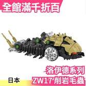 【ZW17 削岩毛蟲】 TAKARA TOMY 日版 組裝模型 機獸新世紀 洛伊德系列 ZOIDS 玩具【小福部屋】
