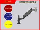 電視壁掛架 LCD液晶LCD-F1/電漿..電視吊架.喇叭吊架.台製(保固2年)