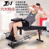 T1多功能健身器材家用仰臥板臥推凳啞鈴凳仰臥起坐板摺疊健身椅 造物空間NMS
