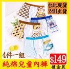 純棉男童內褲(4件一組)兒童寶寶卡通印花平角褲【BH049】