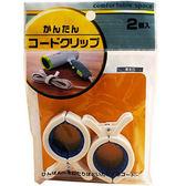 日本設計 電線收納夾 電線固定器 整理器 電線收納 電線固定 電線整理  《SV3232》HappyLife