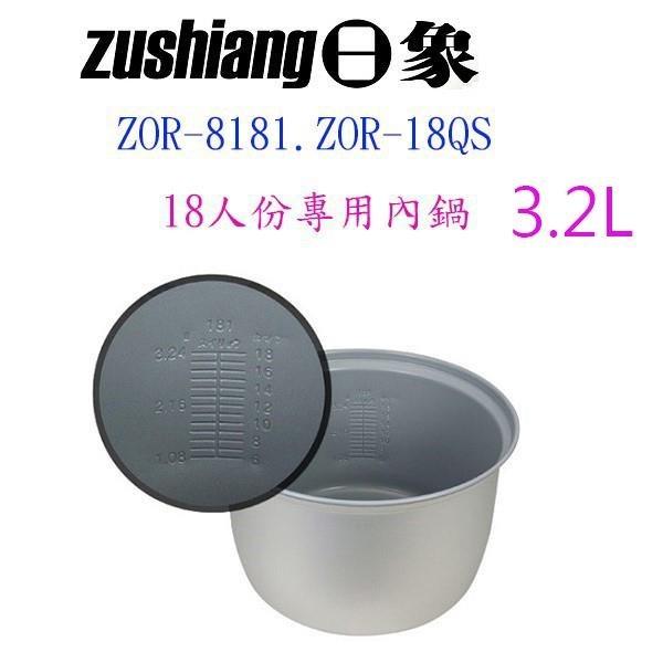 【南紡購物中心】日象 ZOR-18QS  營業用電子鍋專用內鍋 (18人份)
