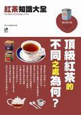 (二手書)紅茶知識大全