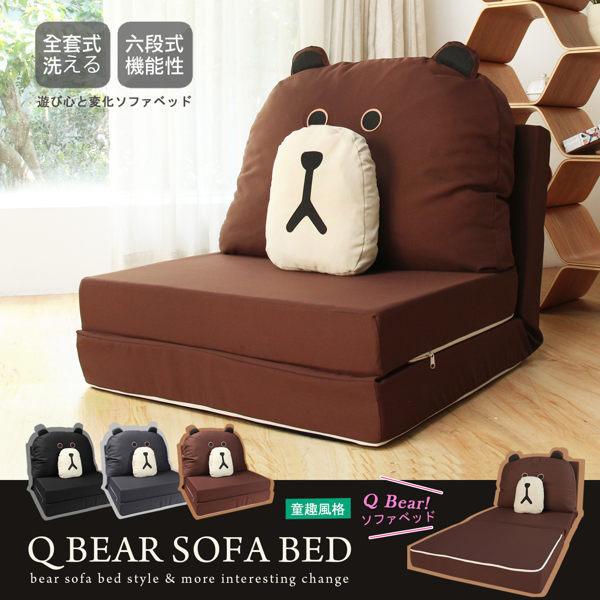 熊大舒適機能沙發床 3色