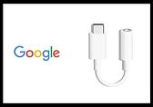 Google 原廠 USB-C 轉3.5 毫米數位耳機插孔轉接頭 (密封袋裝)