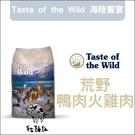 Taste of the Wild海陸饗宴〔荒野鴨肉火雞肉全犬糧,5.6kg,美國製〕