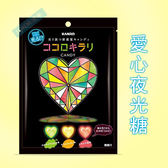 日本 KANRO 甘樂 愛心發光糖 69.3g 糖果 螢光糖 派對 水果 造型糖