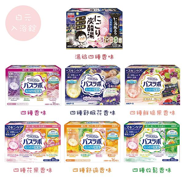 日本入浴劑 白元 泡湯 HERS 保濕 炭酸 入浴劑 16錠入 (內附4種香味共6款)