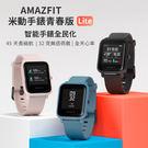 《現貨 台灣保固半年》小米 AMAZFIT 米動手錶青春版Lite 黑 續航45天 32克無感配戴 多功能智能手錶