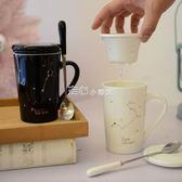 創意茶水分離馬克杯帶過濾家用茶杯情侶杯辦公室水杯陶瓷杯帶蓋勺 走心小賣場