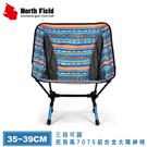 【North Field 美國 三段可調民族風7075鋁合金太陽神椅(附袋)《削光藍》】ND-202/野餐椅/休閒椅/折疊椅